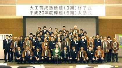 松田理事長先生を囲んで塾生と棟梁の記念写真