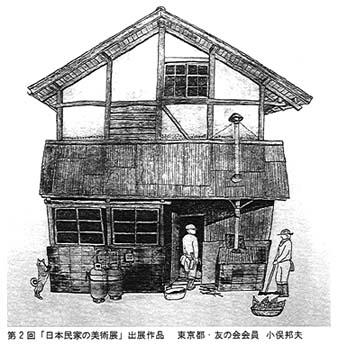 施主の小俣さんの作品 第2回「日本民家美術展」に出展