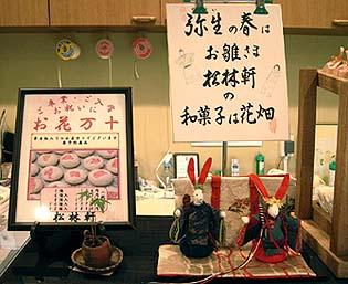 他にも季節の美しい和菓子がいっぱい