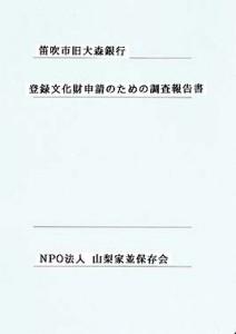 登録文化財申請のための調査報告書表紙