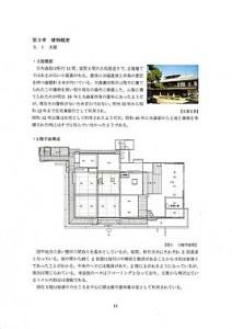 実測平面図と建物概要解説文(報告書本文の一)