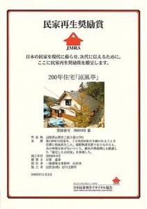 200年住宅「涼風亭」 設計施工・伝匠舎