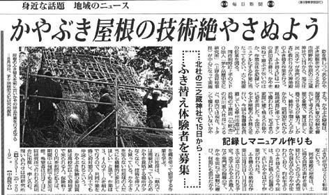 _Users_joha_Documents_石川工務所_トピックス_過去トピックスhtml_07kaya1.jpg