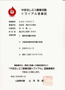 _Users_joha_Documents_石川工務所_トピックス_過去トピックスhtml_ecotrial.jpg