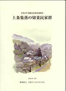 _Users_joha_Documents_石川工務所_トピックス_過去トピックスhtml_hokokusho2.jpg