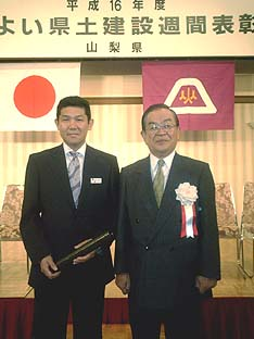 _Users_joha_Documents_石川工務所_トピックス_過去トピックスhtml_hyosho.jpg