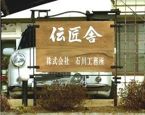 _Users_joha_Documents_石川工務所_トピックス_過去トピックスhtml_kanban.jpg