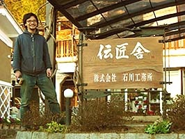 _Users_joha_Documents_石川工務所_トピックス_過去トピックスhtml_kanbanhito.jpg
