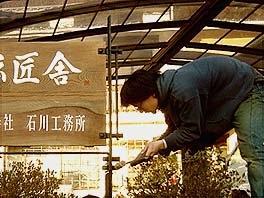 _Users_joha_Documents_石川工務所_トピックス_過去トピックスhtml_kanbanyoko.jpg
