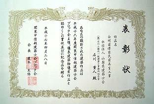 _Users_joha_Documents_石川工務所_トピックス_過去トピックスhtml_kanburohyosho.jpg