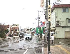 _Users_joha_Documents_石川工務所_トピックス_過去トピックスhtml_ojiya.jpg