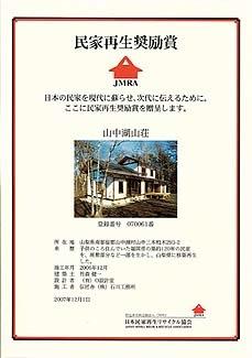 _Users_joha_Documents_石川工務所_トピックス_過去トピックスhtml_hyosho6.jpg