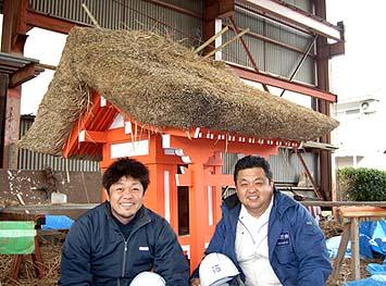 現場監督の坂本さん(向かって右)と茅葺き職人の加々美さん。工事は3月6日の地鎮祭から4月3日の遷座祭までの約1月間、準備期間はあったものの短期間の工事ご苦労様でした。
