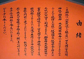 神社の由緒の書かれた看板