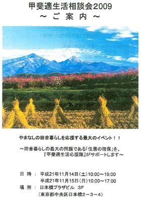 パンプレット表紙の写真は八ヶ岳連峰
