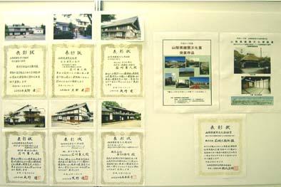 展示パネル 県の建築文化奨励賞を受賞した弊社の民家再生物件7作品