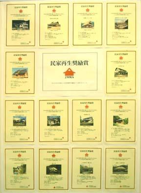 展示パネル 日本民家再生協会の奨励賞を受賞した民家再生物件14作品