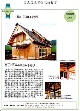 美しい日本の家並みを再び・・・