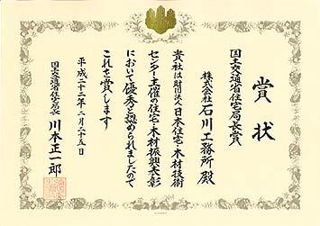 賞状「国土交通省住宅局長賞」