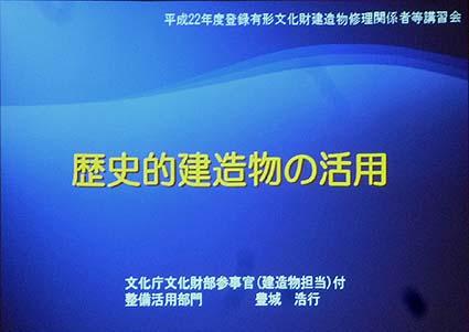 豊城浩行参事官の講義内容は「歴史的建造物の活用」でした