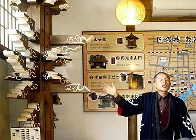 匠文化館では棟梁によって異なる腕木の彫刻の説明を受けました
