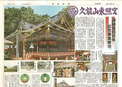 2009年4月15日の神社新報、久能山東照宮の御鎮座四百年記念事業と竣工報告祭の記事が載りました。
