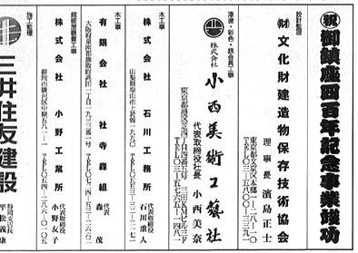 整備工事では株式会社石川工務所が協力会社として木工事を担当しました。