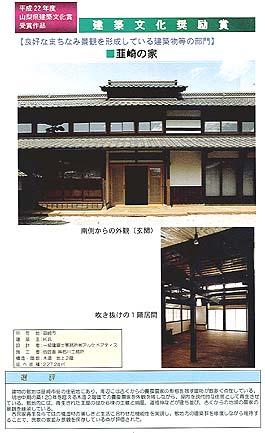 受賞作品「韮崎の家」